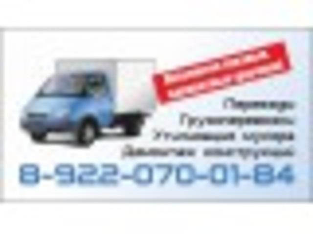 Бесплатный вывоз металлолома и старой бытовой техники - 1/1