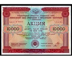Продать акции российских компаний в Чите