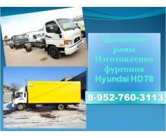 Фургоны и удлинение рамы Hyundai HD-78