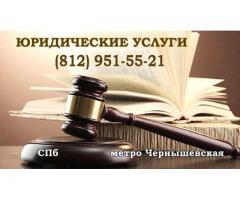Консультации юристов.