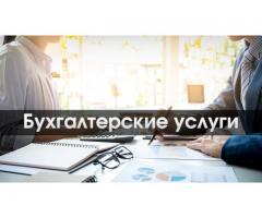 Бухгалтерские услуги ТСЖ, СТО, торговля, садоводства