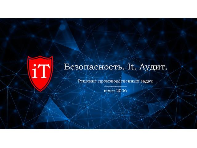 Информационная безопасность, обслуживание компьютеров, аудит - 1/1