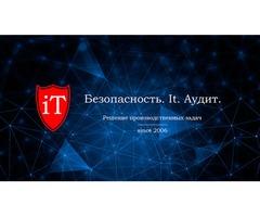 Информационная безопасность, обслуживание компьютеров, аудит