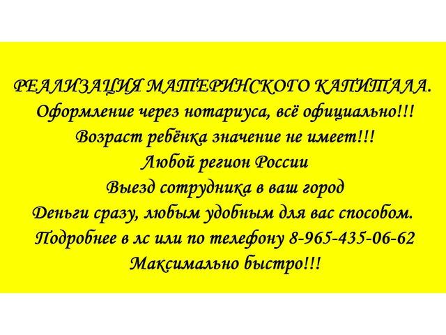 Материнский Капитал - 1/1